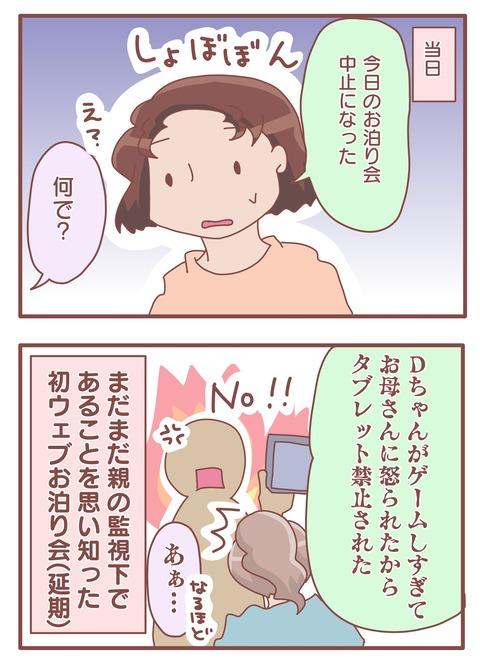 webミーティング2