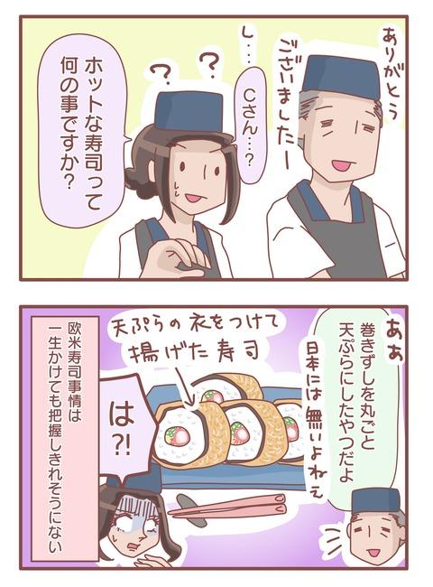 ホット寿司2