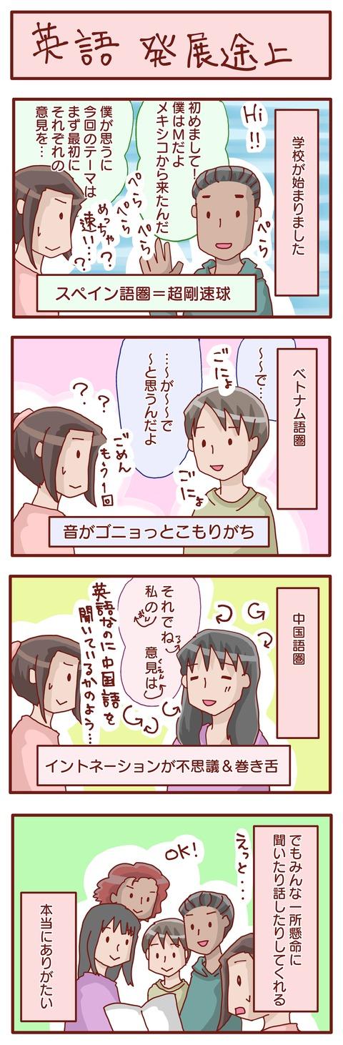 第一言語と英語の訛り