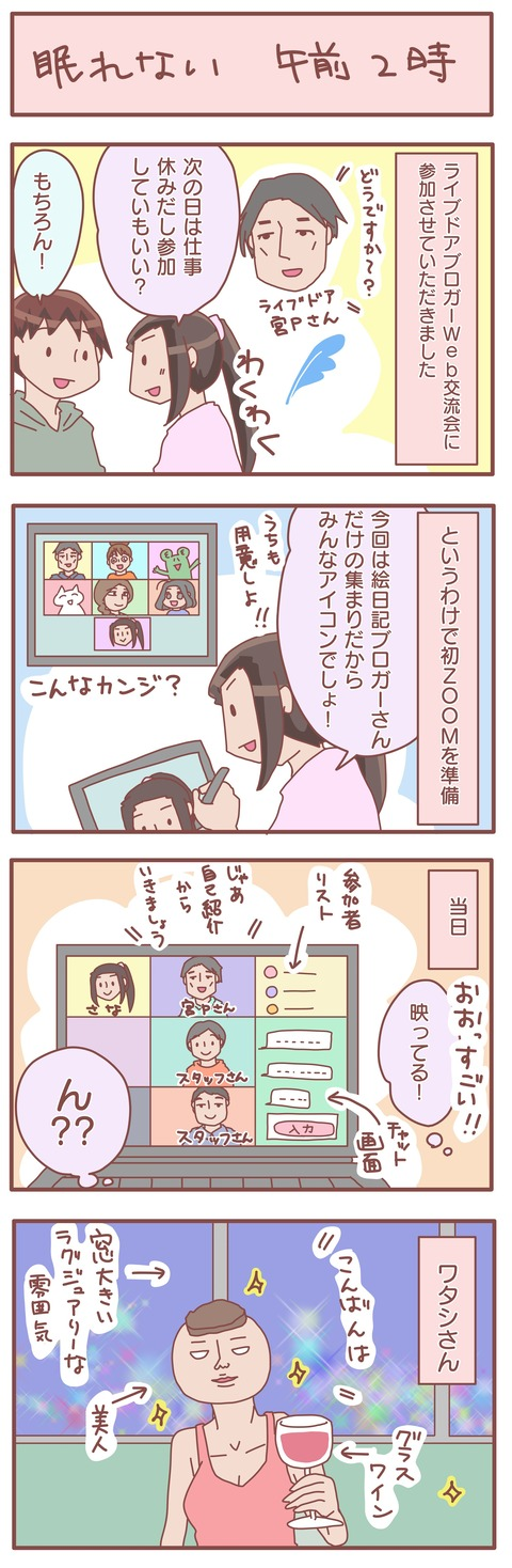 web会議