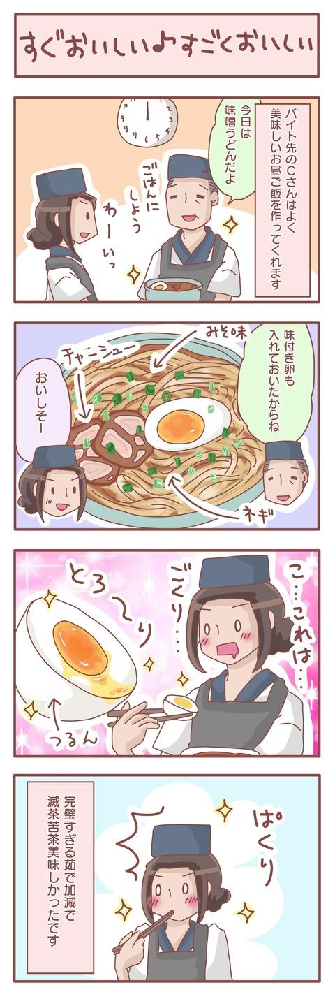 完璧ゆで卵