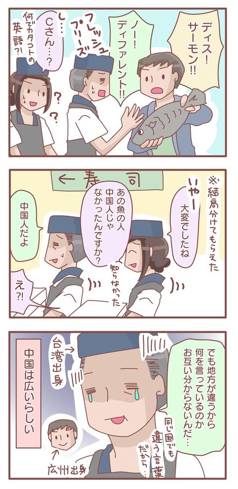 マンダリンと広東語2