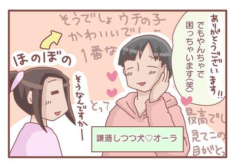 ペット愛s