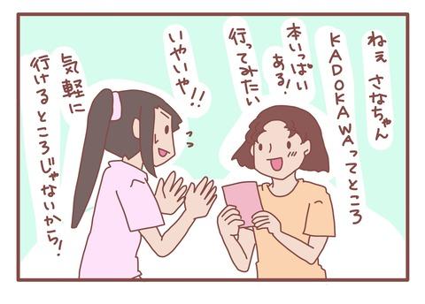 えむふじん2