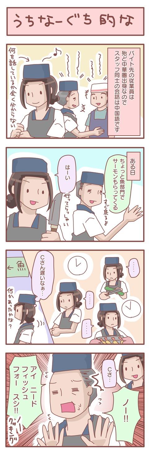 マンダリンと広東語