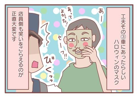 フェイスマスク2