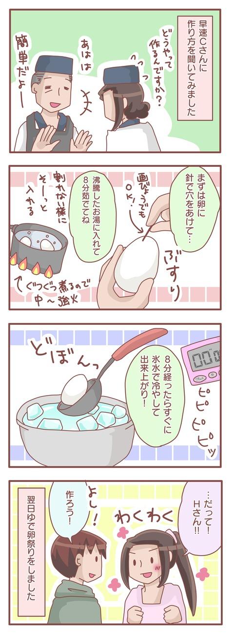 完璧ゆで卵2