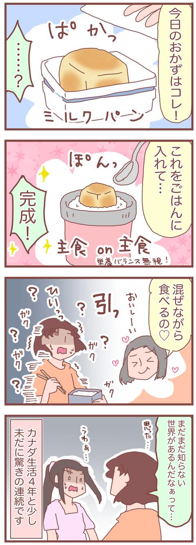 パンとごはん2