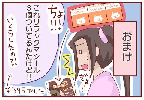hさん食レポチョコケーキ2
