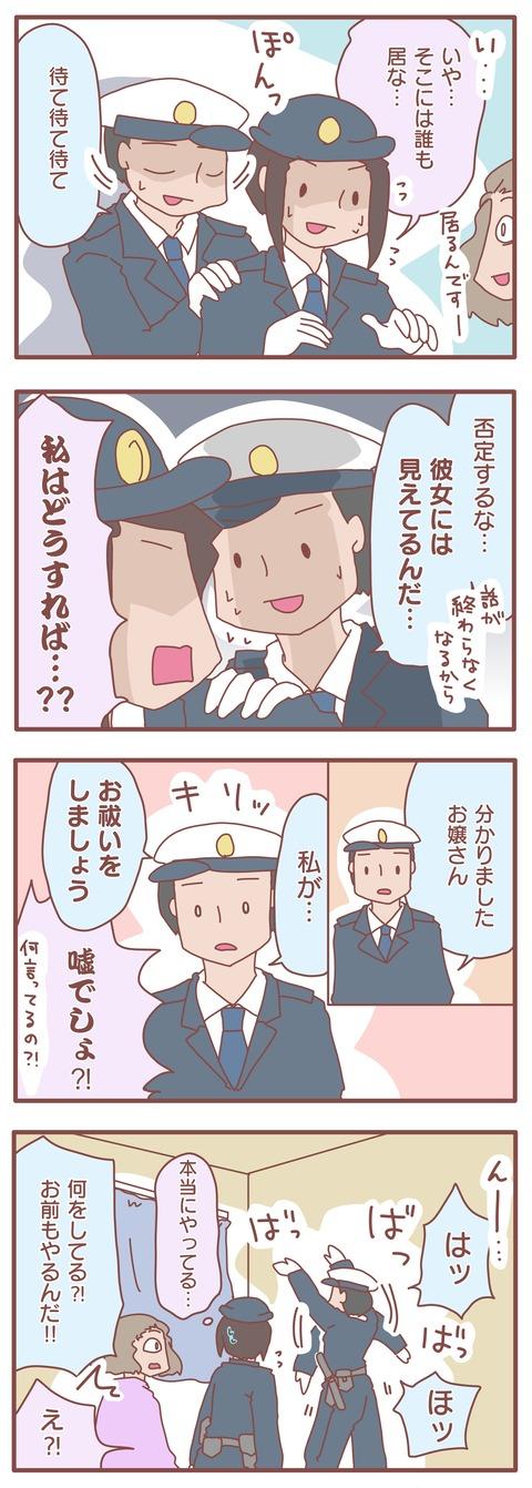 お祓い110番2
