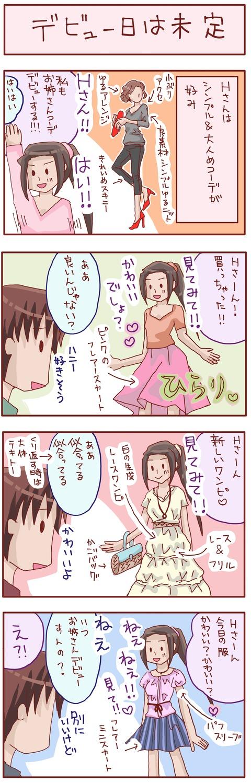 お姉さんデビュー1