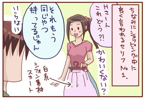 お姉さんデビュー2