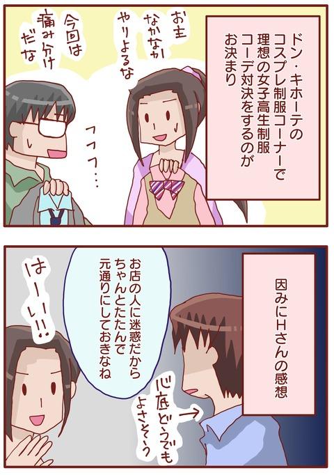 制服コーデ対決2