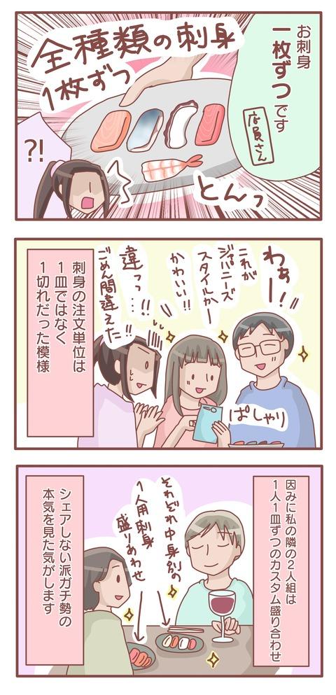 寿司屋トラップ2