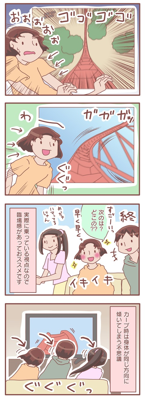 ジェットコースター2