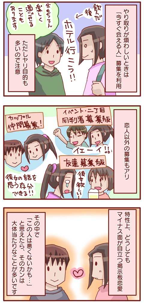 ネット恋愛2