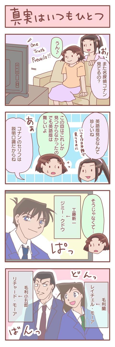 コナン英語
