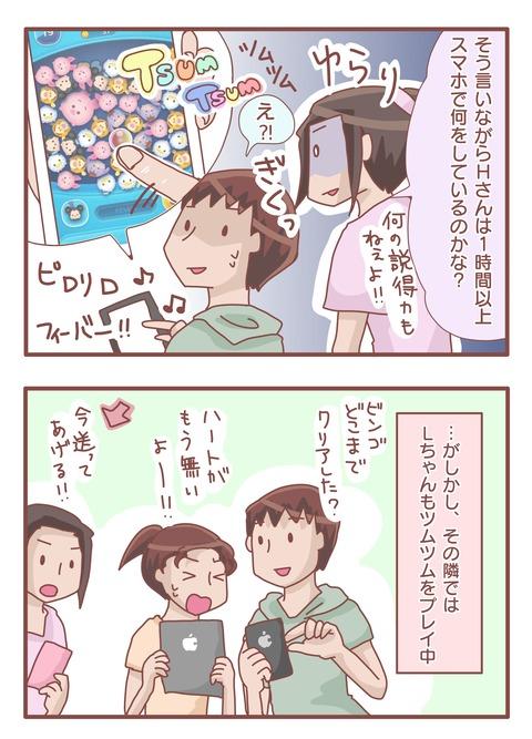 家族団欒2