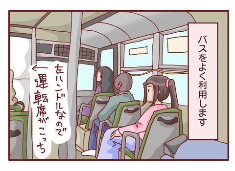 busdrivers