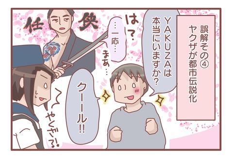 日本のイメージ2
