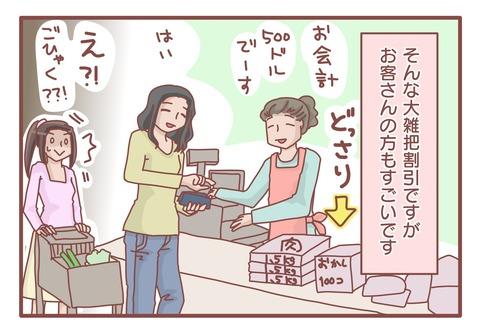 スーパーマーケット2