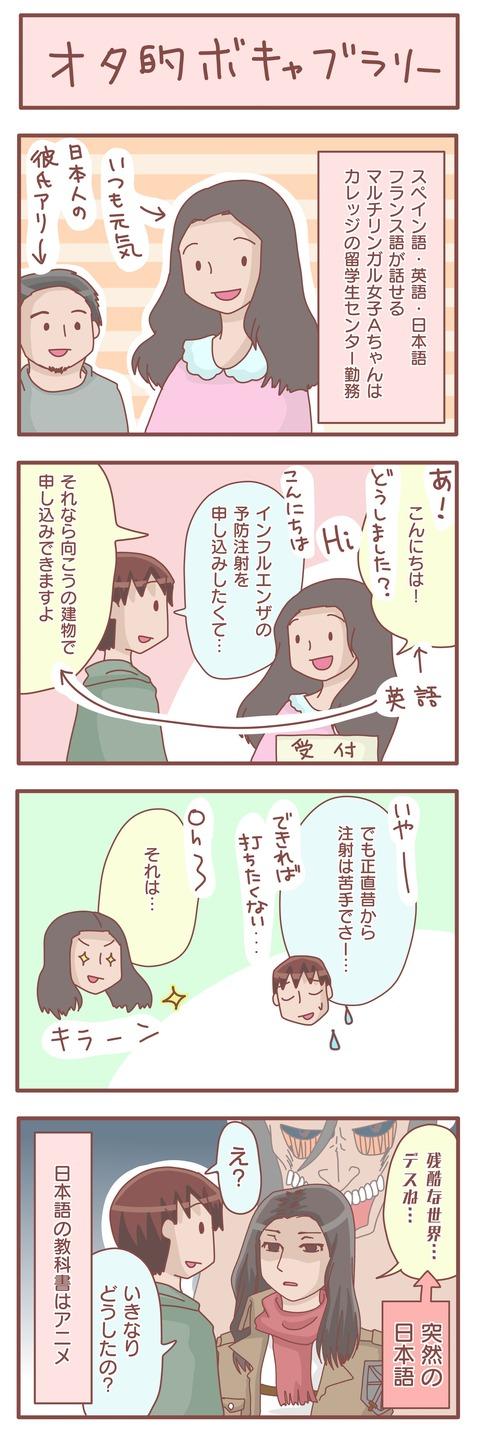 オタの日本語