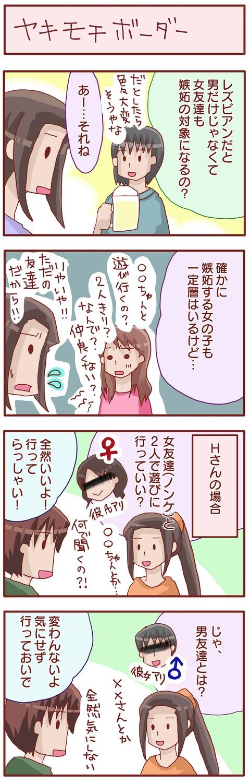 ヤキモチ1