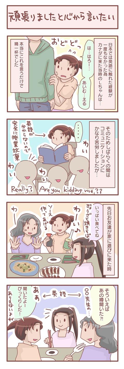 lちゃんと英語で