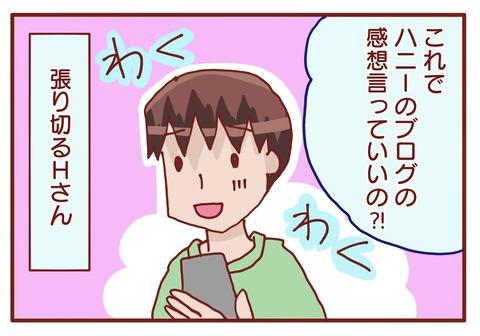旅先コーデ3