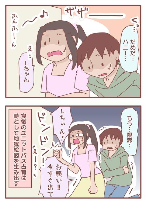 お風呂戦争s