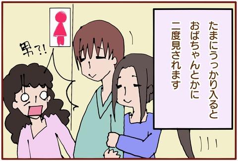 女子トイレ3