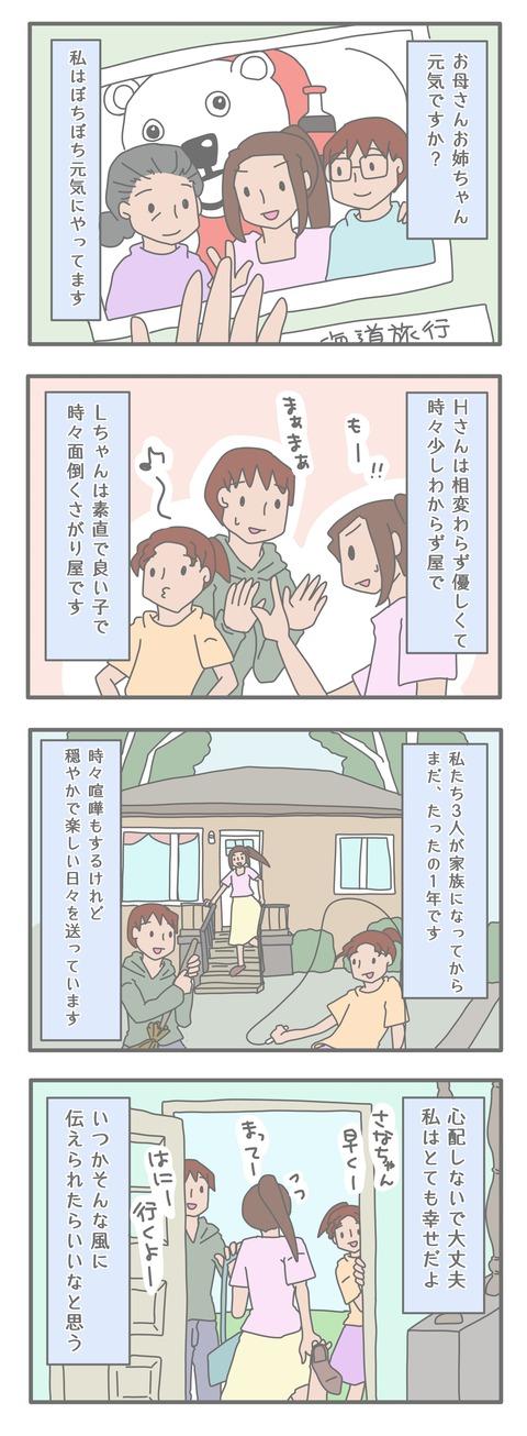 家族その2.2