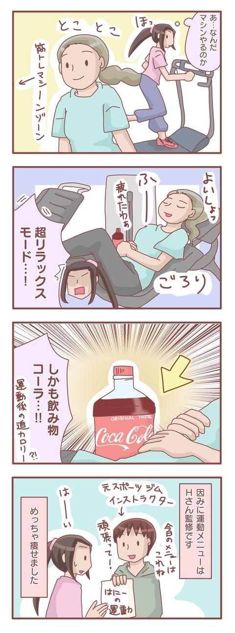 ダイエット2