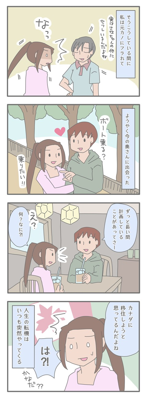 カムアウト2