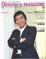 Director'sMagazine