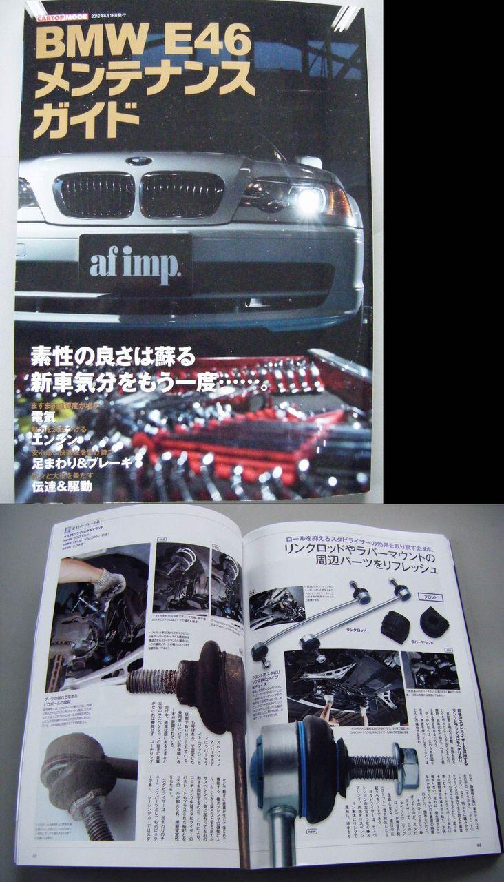 【中古車流通研究所】オーナー日記