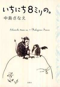 ISBN978-4-575-23703-0