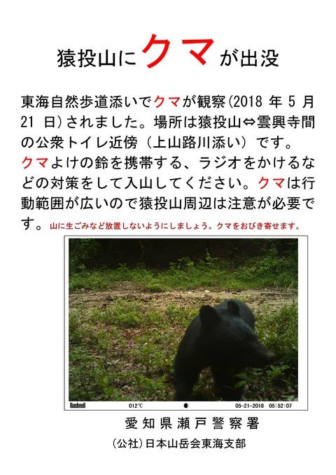 猿投熊出現