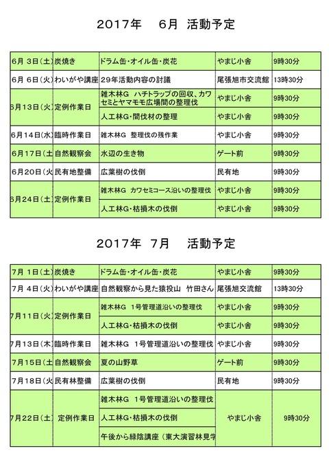 6・7月活動予定 (2)