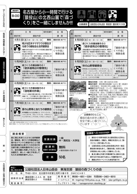 01 なごや環境大学前期プログラム