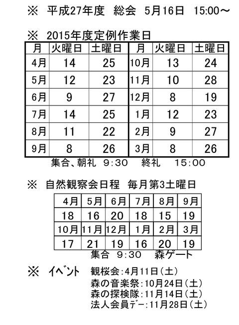 2015定例作業日tr