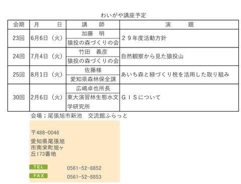わいがや講座予定6 (2)