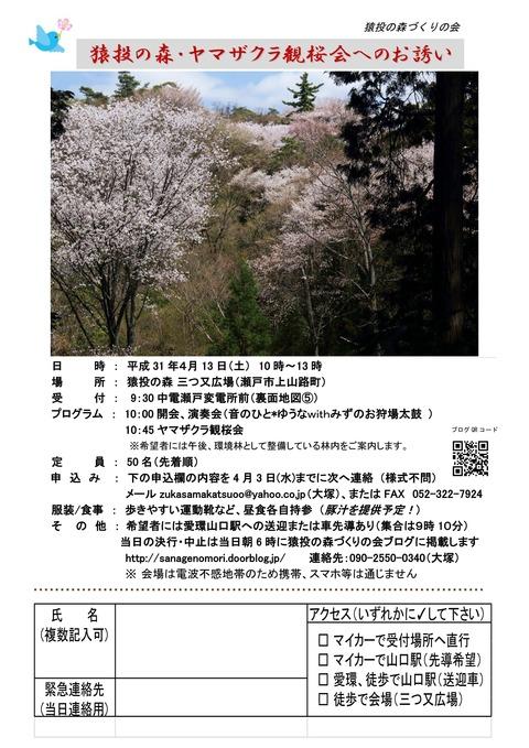 2019観桜会ビラ表