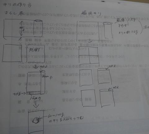 P1390837
