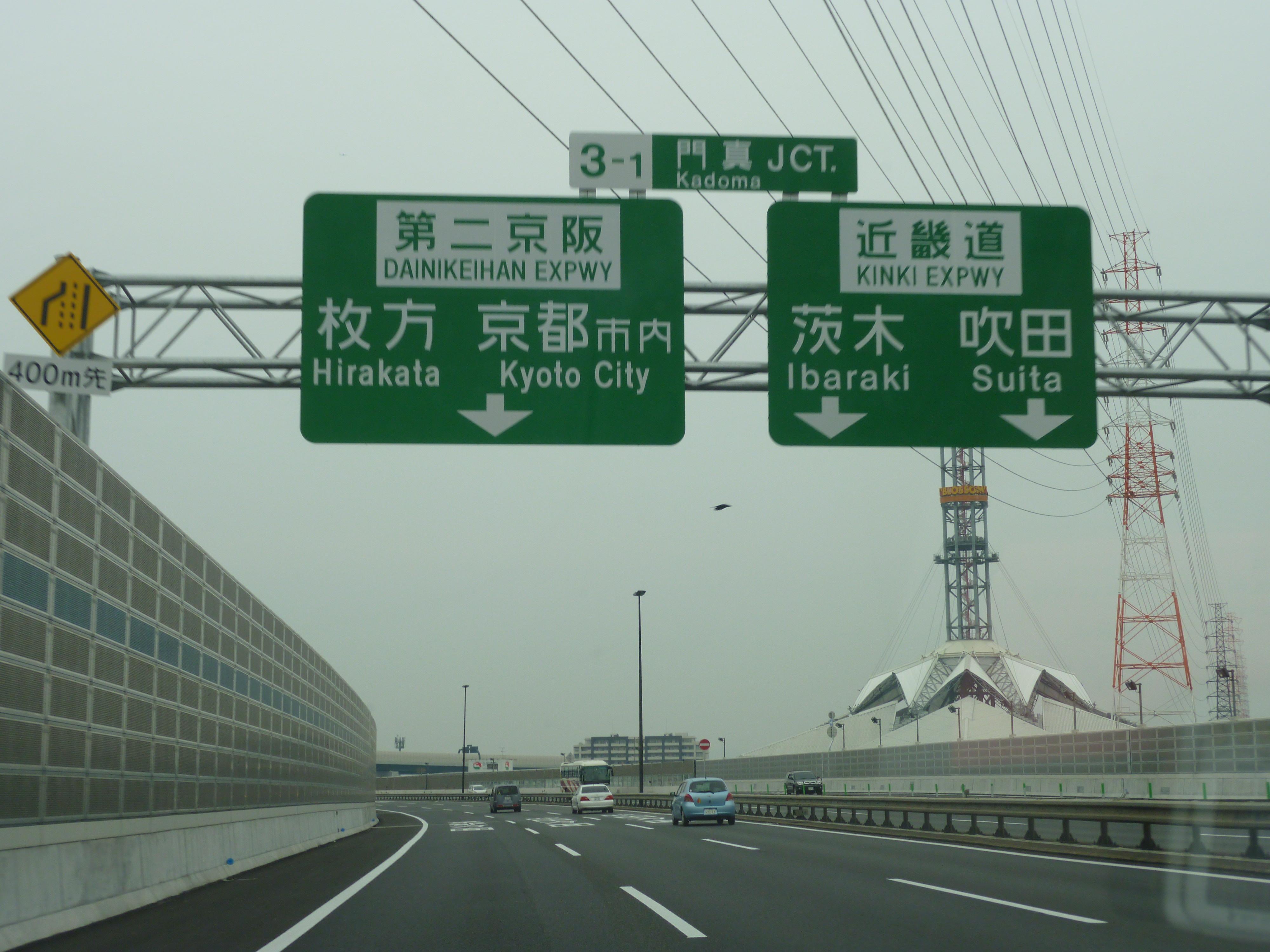 枚方東インターチェンジ