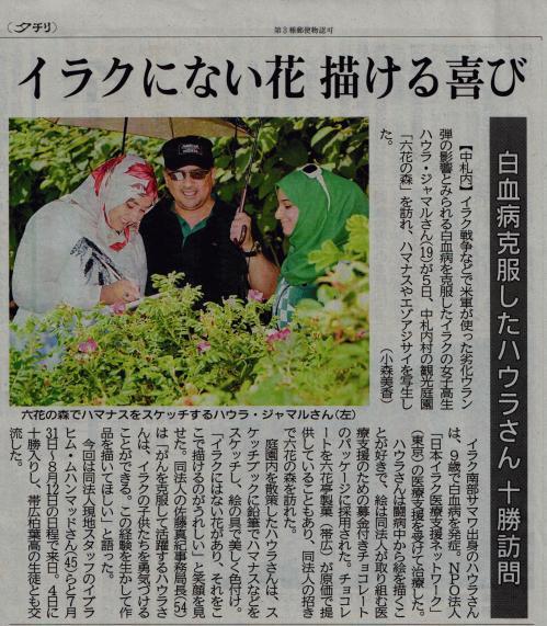20150811_hokkaido-thumb-autox571-1714