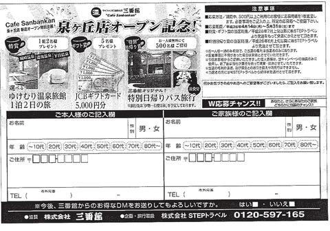 バスキャンペーン-002