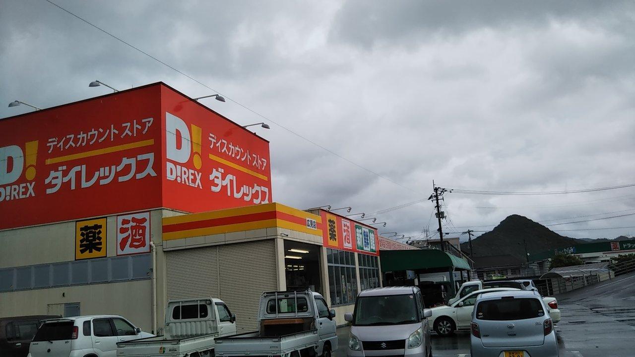 ダイレックス 北 宇和島 店