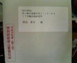 特定社労士封筒