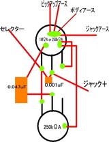 テレキャス配線図